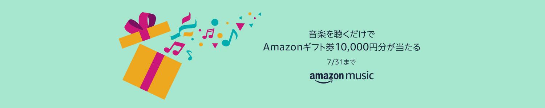 Amazon Prime Music(無料)またはMusic Unlimitedで音楽を聞くと、抽選で1000名にアマゾンギフト券1万円が当たる。毎日聴くとより当たる。~7/31。