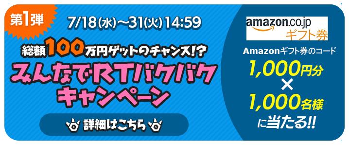 スマホゲームの「バクレツモンスター」でアマゾンギフト券1000円分が1000名にその場で当たる。7/18~7/31 15時。