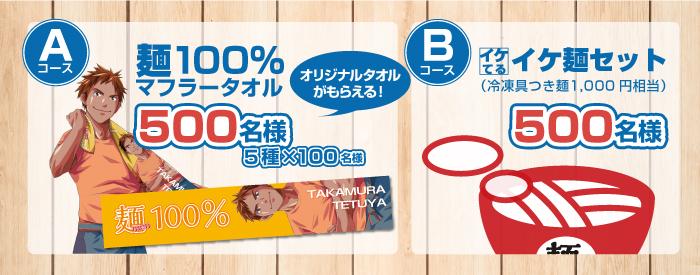 おいしいクラブで「麺100%マフラータオル」500名、「イケてるイケ麺セット(冷凍具つき麺1,000円相当)」500名が当たる。~8/31。