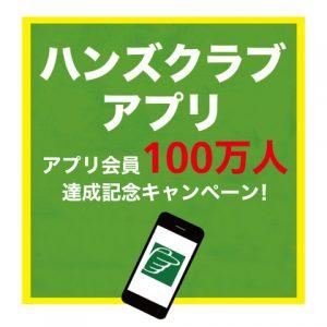 東急ハンズのハンズアプリクラブ100万人突破記念で抽選で1000名に1000ポイントが当たる。~7/31。