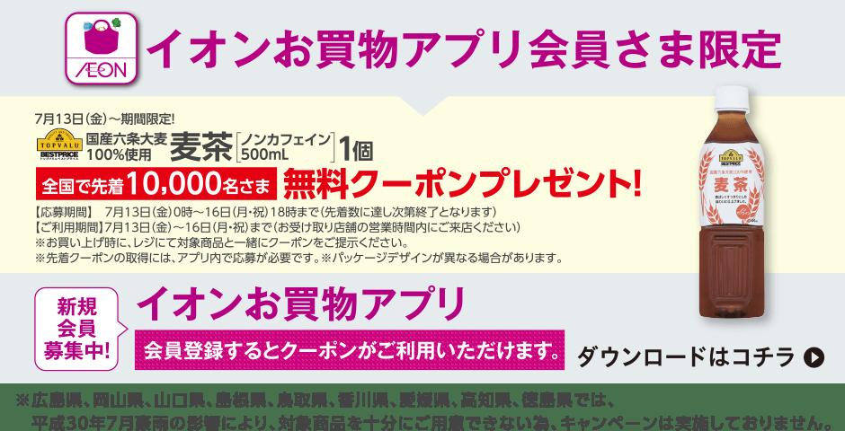 イオンお買い物アプリでPB麦茶500mlが先着1万名に貰える。新規会員登録で5-20%OFF、300円OFFクーポンも配信中。7/13~7/16。