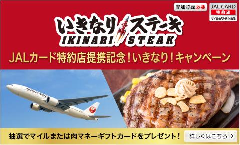 いきなり!ステーキがJALカード特約店でマイル2倍へ。9000JALマイルが1万肉マイレージに変換可能へ。7/17~。