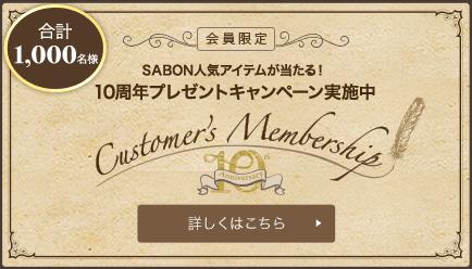 SABONのボディスクラブなどが1000名に当たる。~7/31。