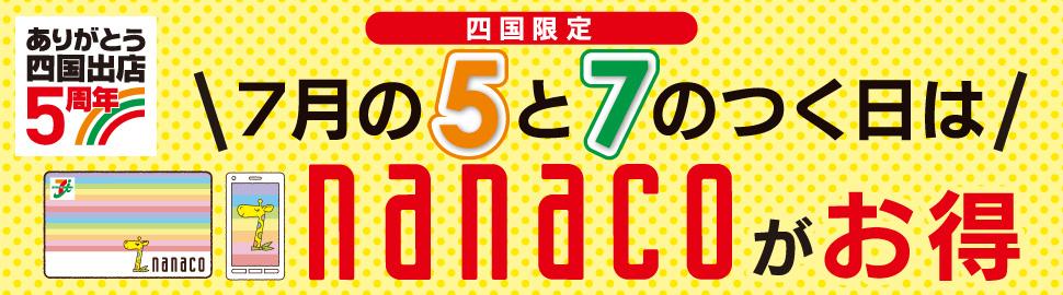 セブンが四国限定、5のつく日は5000円チャージごとにコーヒー1杯無料。7のつく日はnanacoポイント2倍。