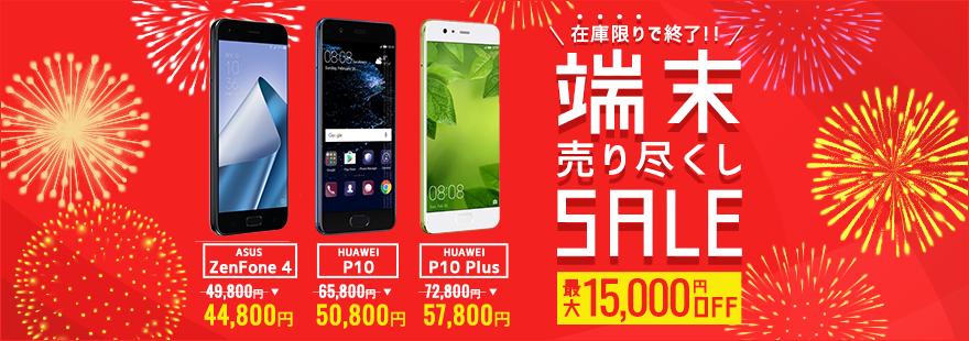 格安MVNOのDMMモバイルで「HUAWEI P10 Plus」「HUAWEI P10」が1.5万引き、「ASUS ZenFone 4」が5000円引きとなる端末売り尽くしSALEを開催中。