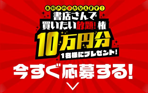 小学館で書店で10万円分買い放題券が1名、1000円分の図書カードNEXTが1000名に当たる。~8/31。