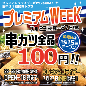 Yahooダイニングで串カツ田中で串カツ全品100円を開催予定。
