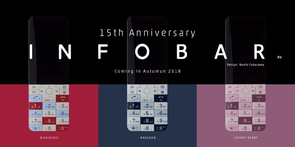 auからINFOBAR XVがガラホとして登場へ。WVGA液晶、8Mカメラ、テザリング機能、LINE、+メッセージ対応。9/4予約開始。
