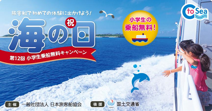 海の日は「小学生乗船無料キャンペーン」でフェリー・クルーズが無料。東京湾や羽田沖、浅草、お台場、みなとみらい、横浜港なども対象。7/16限定。