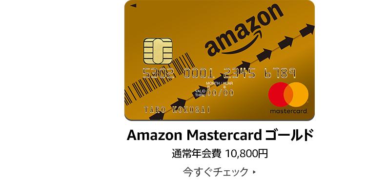 「Amazon MasterCard」で入会特典で7000ポイントがもれなく貰える。マイ・ペイすリボ技でゴールドカードが年会費実質420円。ApplePayにも対応。~7/9。