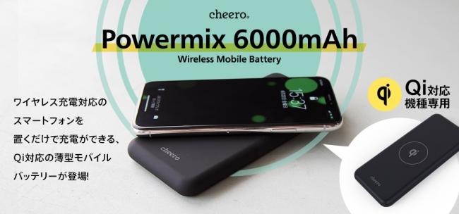 アマゾンでワイヤレス・モバイルバッテリー「cheero Powermix 6000mAh」が発売記念で特価販売中。