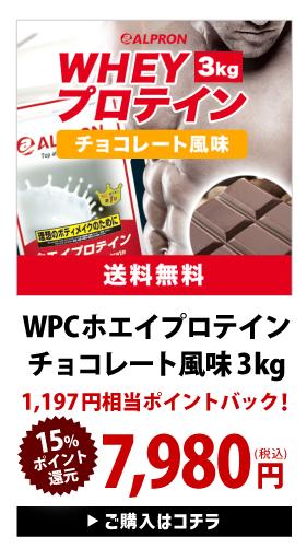 楽天スーパーDEALでアルプロン WPCホエイプロテイン100 3kgがポイント大量バックで販売中。