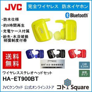 楽天スーパーDEALで高額領収書メーカー発動中。楽天スーパーDEALのパターンとは。市場価格8000円のJVCワイヤレスイヤホンを1.6万、ポイント5000で実質1.1万で販売中。