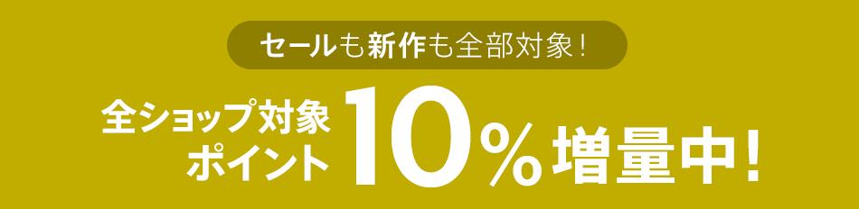 ファッション通販サイト「magaseek」で全品ポイント10%付与キャンペーンを開催中。3時間限定。本日21時~24時。