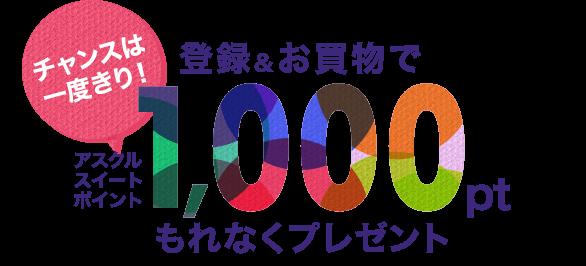 ASKULで新規登録&5000円以上の買い物で1000ポイントがもれなく貰える。~9/30。
