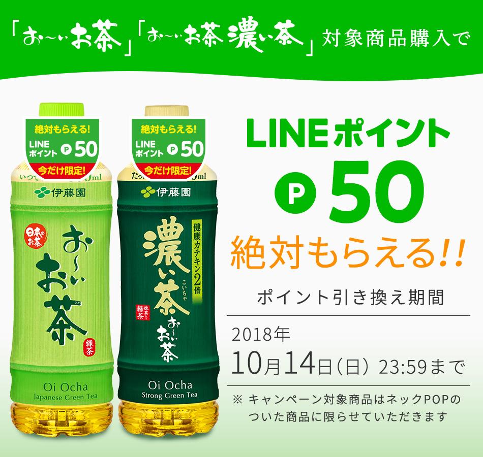 おーいお茶、濃いお茶を購入するとLINE50ポイントがもれなく貰える。~10/14。