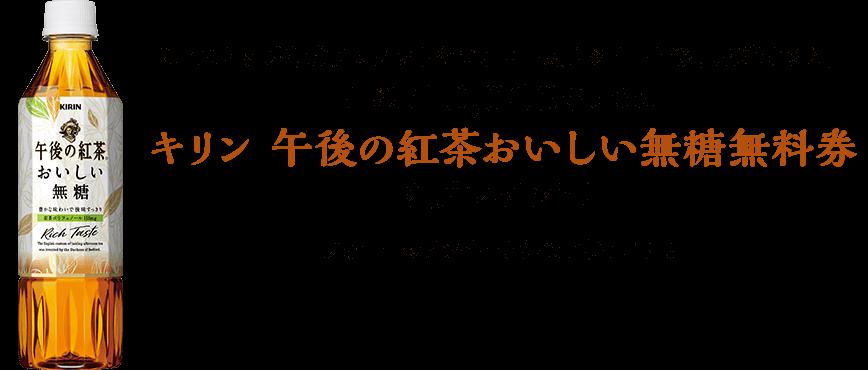 ミニストップでキリン 午後の紅茶おいしい無糖が抽選で1万名にその場で当たる。洋菓子と一緒に買うと50円引き。~7/8。