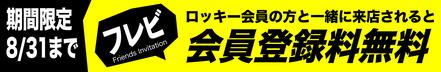 ボルダリングジムのロッキー新宿曙橋店に行ってみた。ロッキー会員と行くと初回会員登録料無料。