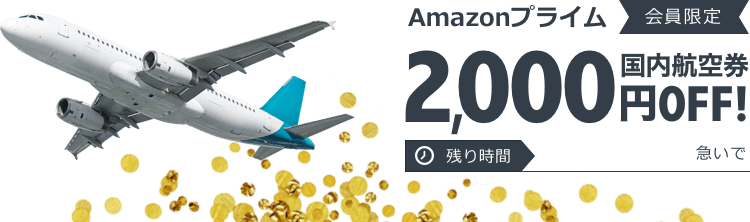 AmazonPay経由のスカイチケットで国内線航空券が2000円OFF。~7/17。