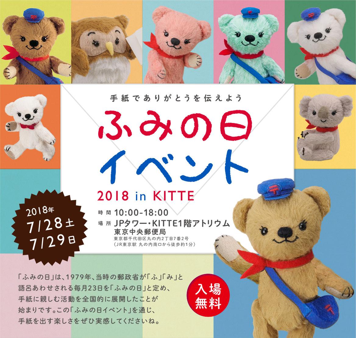 東京駅前のJPタワー・KITTEでふみの日イベント。ステージイベントや子供向けワークショップを開催予定。7/28~7/29。