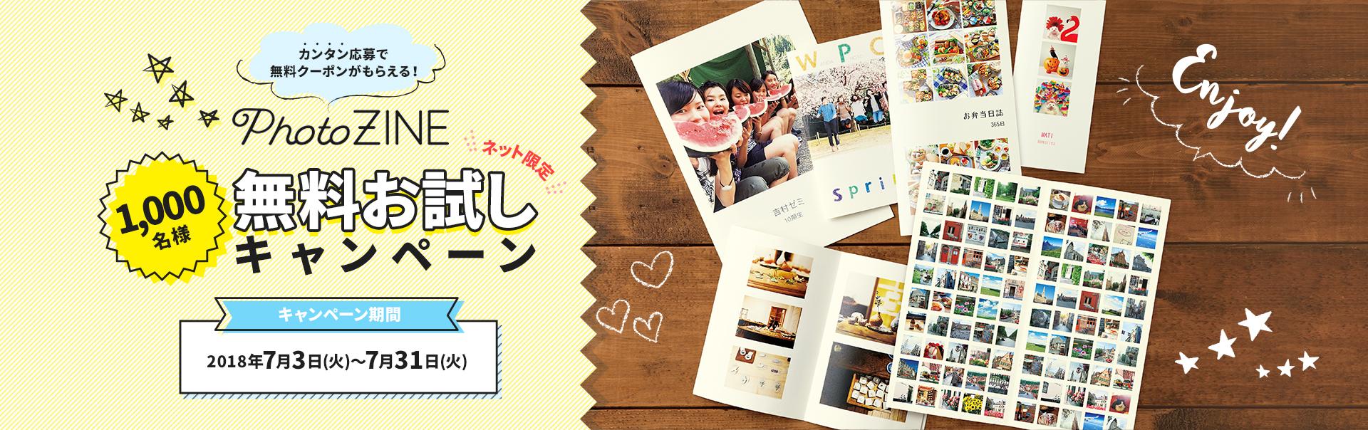 富士フィルムのフォトブック「PhotoZINE」の無料お試しクーポンが抽選で1000名に当たる。~7/31。