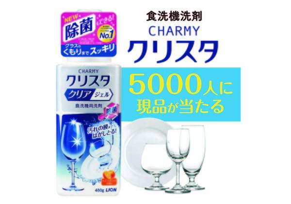 LIVINGで食洗機用洗剤「CHARMY クリスタ クリアジェル」が抽選で5000名に当たる。~8/21。