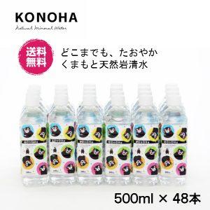 楽天でくまモンのミネラルウォーター「KONOHA」が500ml×48本で2100円送料無料。~7/21 2時。