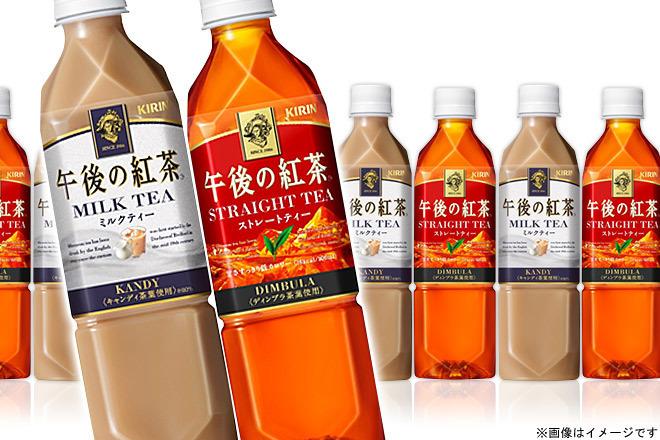 くまポンでキリン午後の紅茶500ml×48本 各種セットが3300円、1本68円送料無料で販売中。