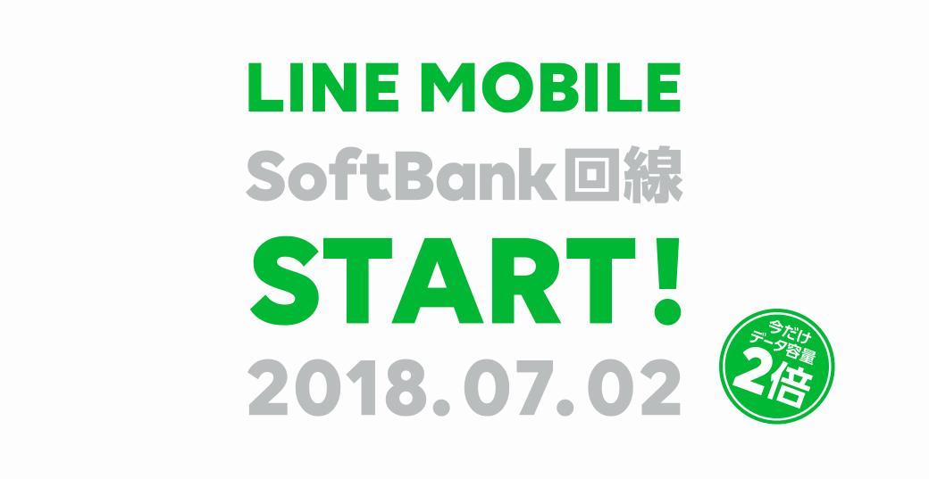 【維持費0円追加】ソフトバンク回線のLINEモバイル限定、データ容量2倍となる「ダブル&ゼロキャンペーン」。7月~。