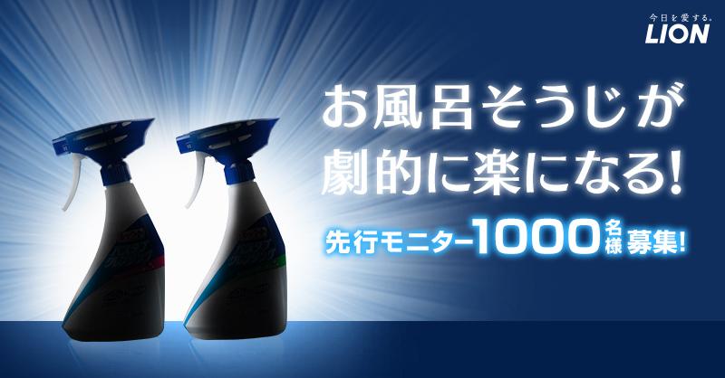 ライオンで新バスタブ洗剤が抽選で1000名に当たる。~9/7。