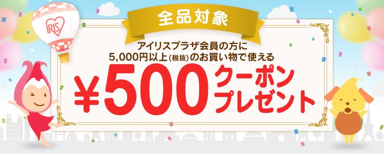 アイリスプラザで既存会員も500円クーポンがもれなく貰える。5000円以上で使用可能。