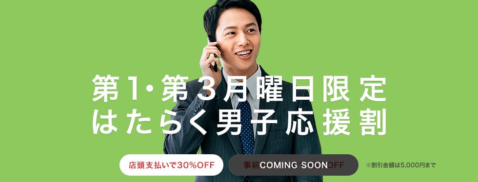 Eパーク、リラク&エステで第1・3月曜日は男限定5000円まで30%OFF。