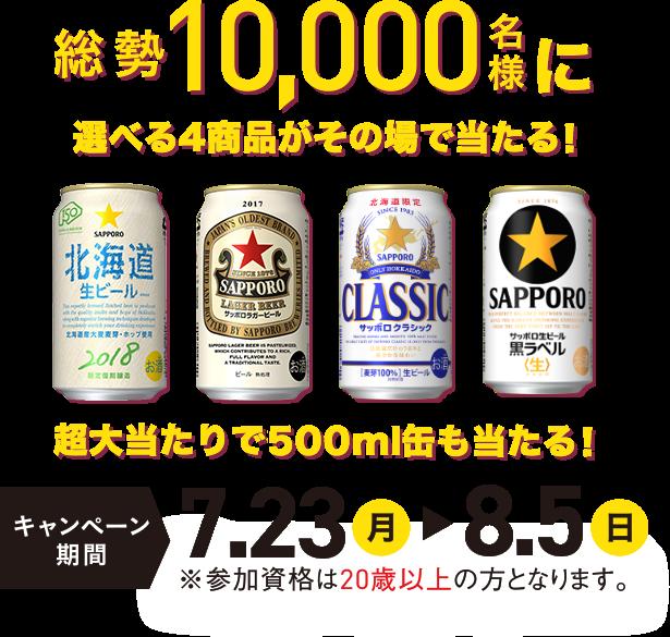 セイコーマートで「北海道生ビール」、「サッポロラガー」、「サッポロクラシック」、「黒ラベル」などが抽選で1万名に当たる。~8/5。