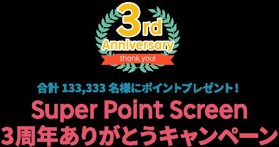 楽天スーパーポイントスクリーンアプリで13.3万名にポイントが当たる。紹介で150ポイントも貰える。~8/19。