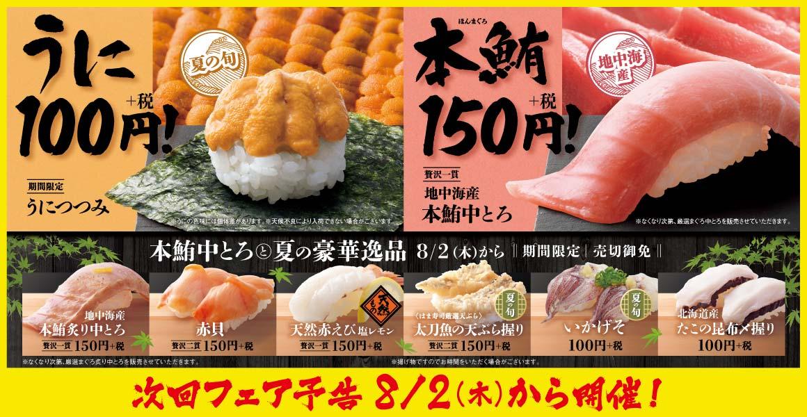 はま寿司で夏の大とろ祭りセールとクーポンを公開中。~8/1。