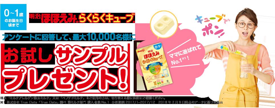 楽天で粉ミルクの「明治ほほえみ らくらくキューブ」が抽選で1万名に当たる。~3/31 10時。