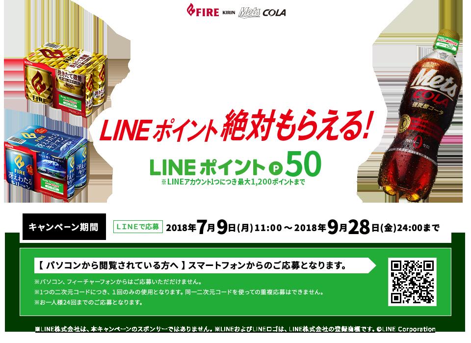 キリン ファイア缶コーヒーかメッツコーラを買うと、もれなくLINE50ポイントが貰える。~9/28。