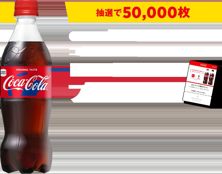 コカ・コーラのアプリ「Coke ON」でコカコーラ、ゼロ、プラス1本無料チケットが抽選で5万名に当たる。~7/7 3時。
