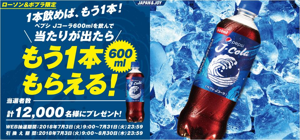 ローソン&ポプラでペプシJコーラを飲んであたりが出たら抽選で12000名にもう1本貰える。~7/31。