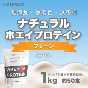 楽天でアルプロンのホエイプロテインが1kg1944円送料無料。タンパク質含有量8割でコスパが良いぞ。~7/21 2時。
