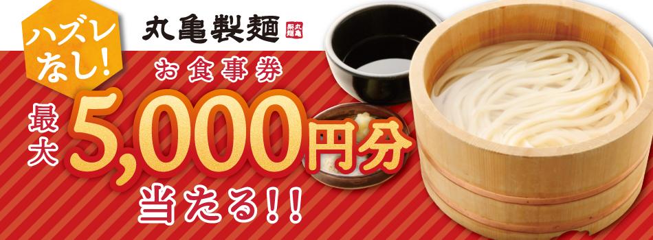 Yahoo!ズバトクで丸亀製麺の100円引きクーポンがもれなく貰える。最大5000円分クーポンが当たる。~8/2。
