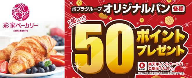 ポプラで楽天ポイントカードを提示してパンを買うと、もれなく50ポイントが貰える。