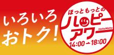 ほっともっとでハッピーアワー。おかずが30円引き、のり弁当に+50円で揚げ物が追加へ。毎日14-18時。7/10~。