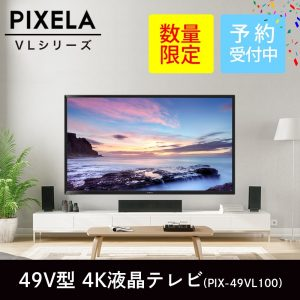 「PIXELA」ブランドの4K対応49V型液晶テレビが39800円で予約開始。7/27 11時~。