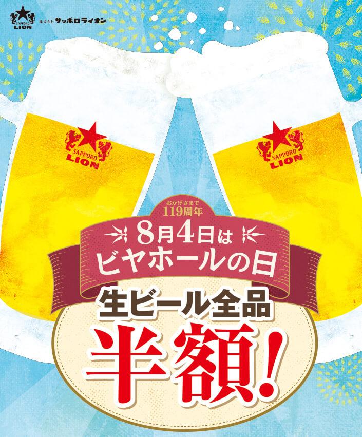 銀座ライオンなどが8/4ビアホールの日、2/25ヱビスの日限定で生ビール全品半額。
