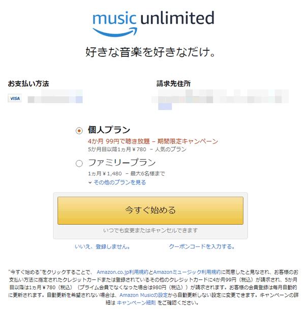 Amazon Music Unlimitedに新規登録すると、4ヶ月分が3920円⇒99円でお試し可能。新規契約⇒即時解約予約してみた。~1/4。