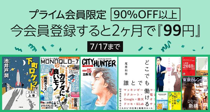 【3日間限定】アマゾンKindle Unlimitedの3ヶ月分利用権が2940円⇒299円。~1/4。