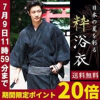楽天スーパーDEALでどうでもいいメンズ浴衣セットが実質3500円程度で販売中。
