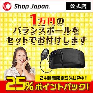 楽天スーパーDEALで腹筋パッドのスレンダートーンが2万円、ポイント2割バック。