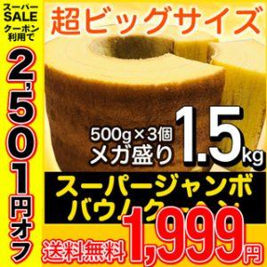 楽天で下町バームクーヘン1.5kgが4500円⇒1999円送料無料でポイント大量。
